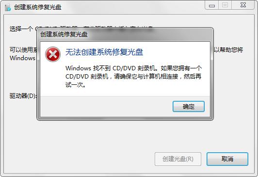 Windows7系统修复光盘下载(可网盘-BT-迅雷下载)